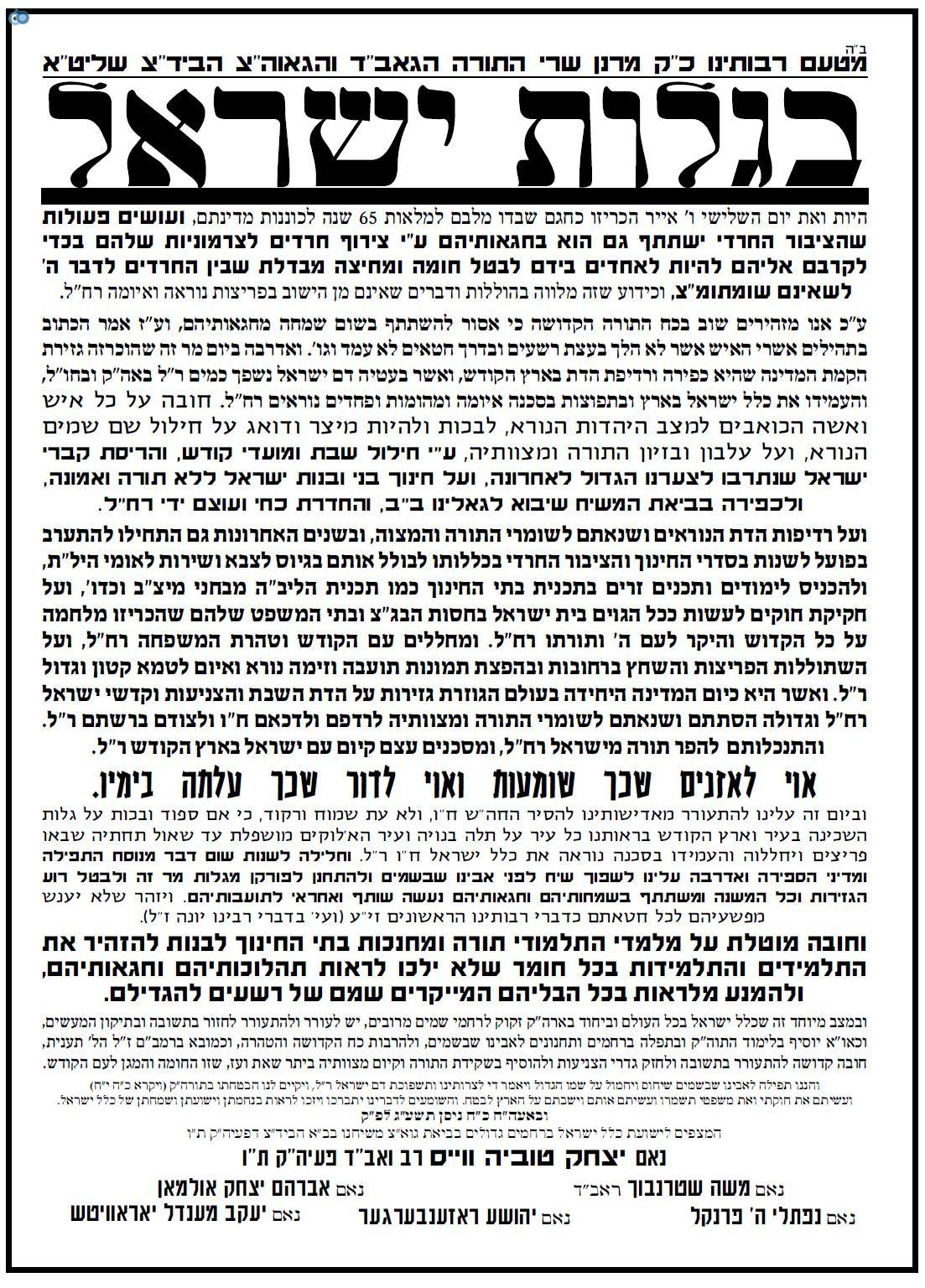 בגלות ישראל - מטעם רבותינו עדה