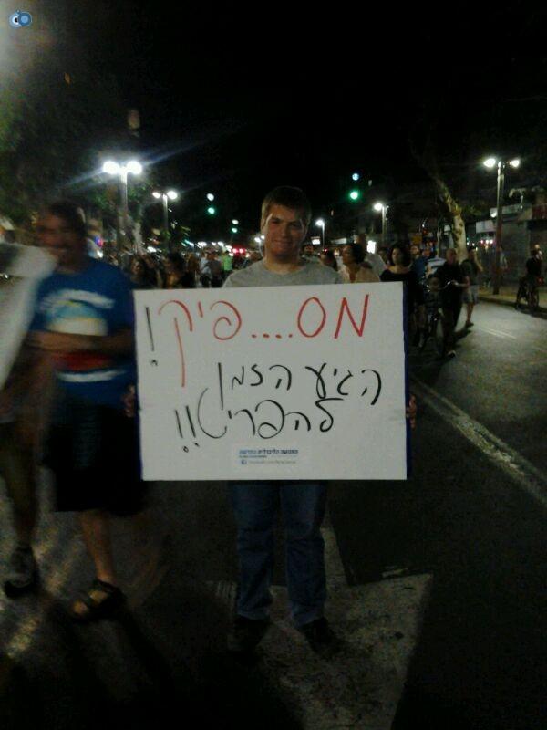 הפגנה נגד לפיד בת''א