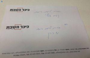 חתום בטבעת המלך. פרשני 'כיכר השבת' עושים מעשה אמנון אברמוביץ ומנחשים תוצאות
