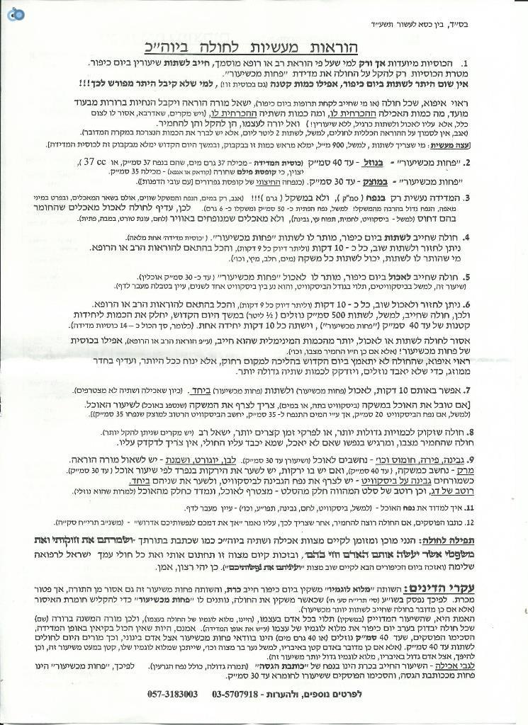 דף מהרב ואזנר