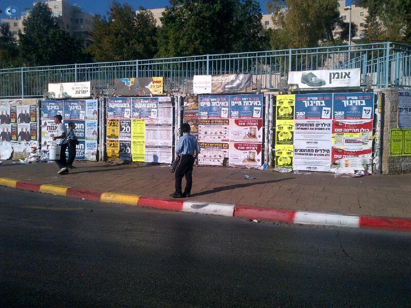 קמפיין טוב הבוקר בירושלים1