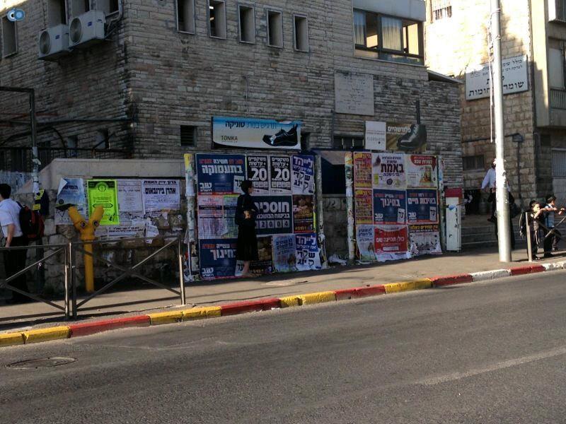 קמפיין טוב הבוקר בירושלים2