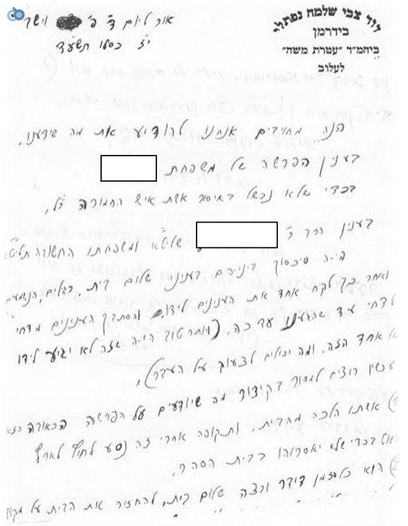 מכתב בענין סרבן הגט 1