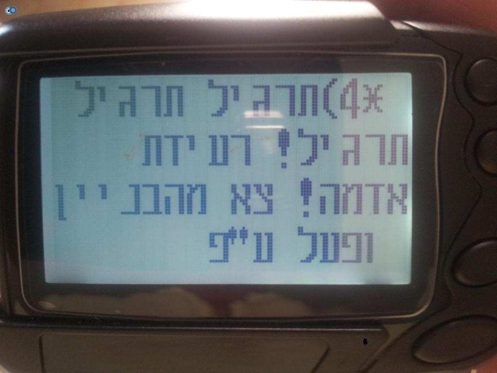 הודעת הביפר שהתקבלה כהתראה לרעידת אדמה - צילום דוברות מדא 24.12.13
