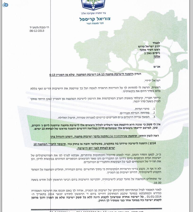 מכתב לפרוש מקריספל 1