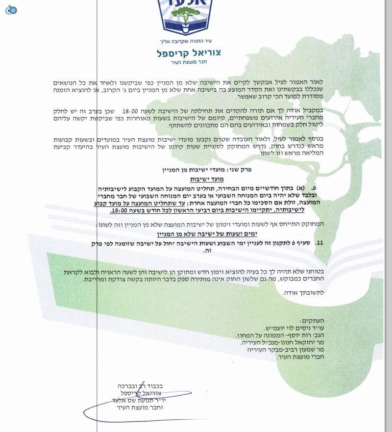 מכתב מקריספל לפרוש 2