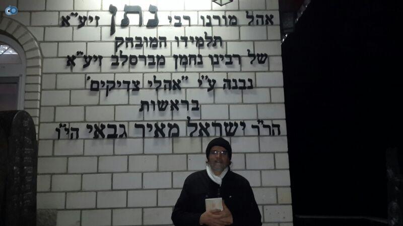 רבי נתן מברסלב צילם 24 (5)