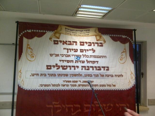 יום עיון חרדים נדבורנא רובע היהודי צילם 24 (29)