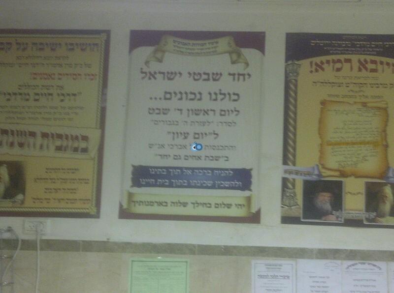 יום עיון חרדים נדבורנא רובע היהודי צילם 24 (39)