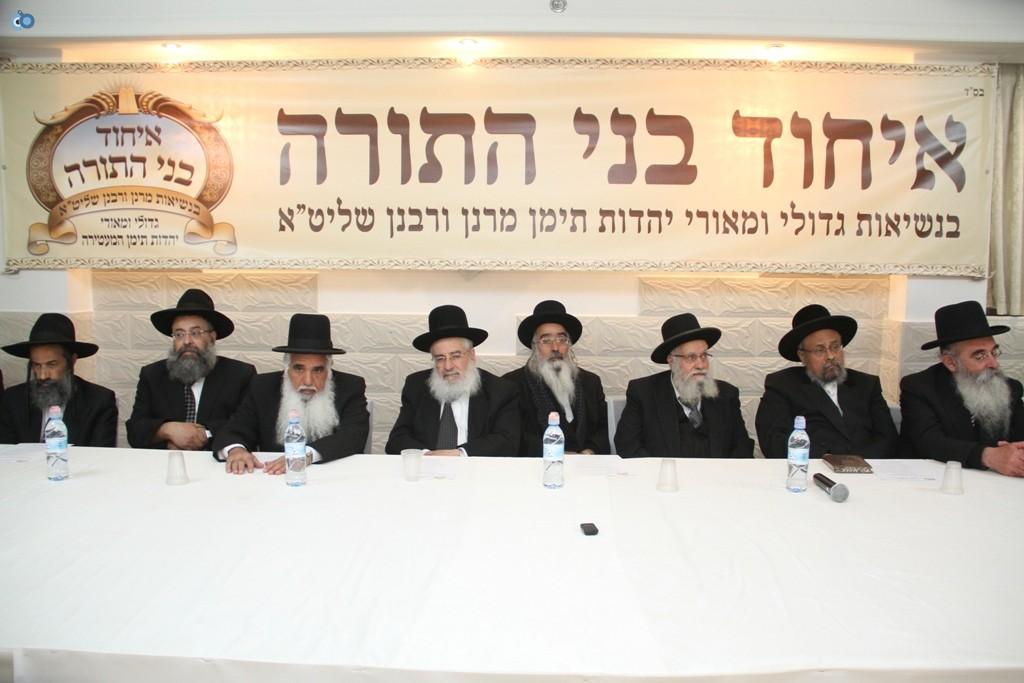 כנס רבני תימן צילם יעקב כהן (3)