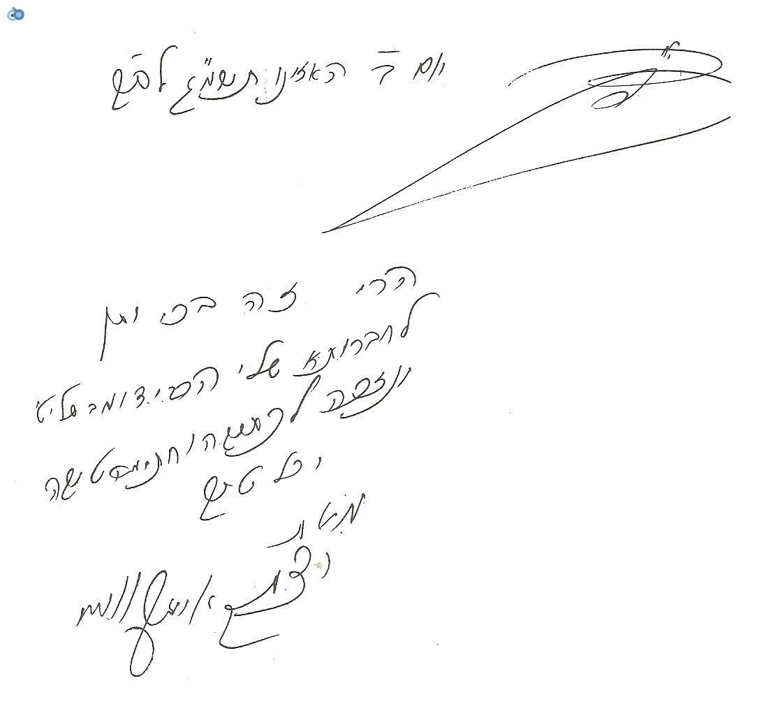 כתב ידו