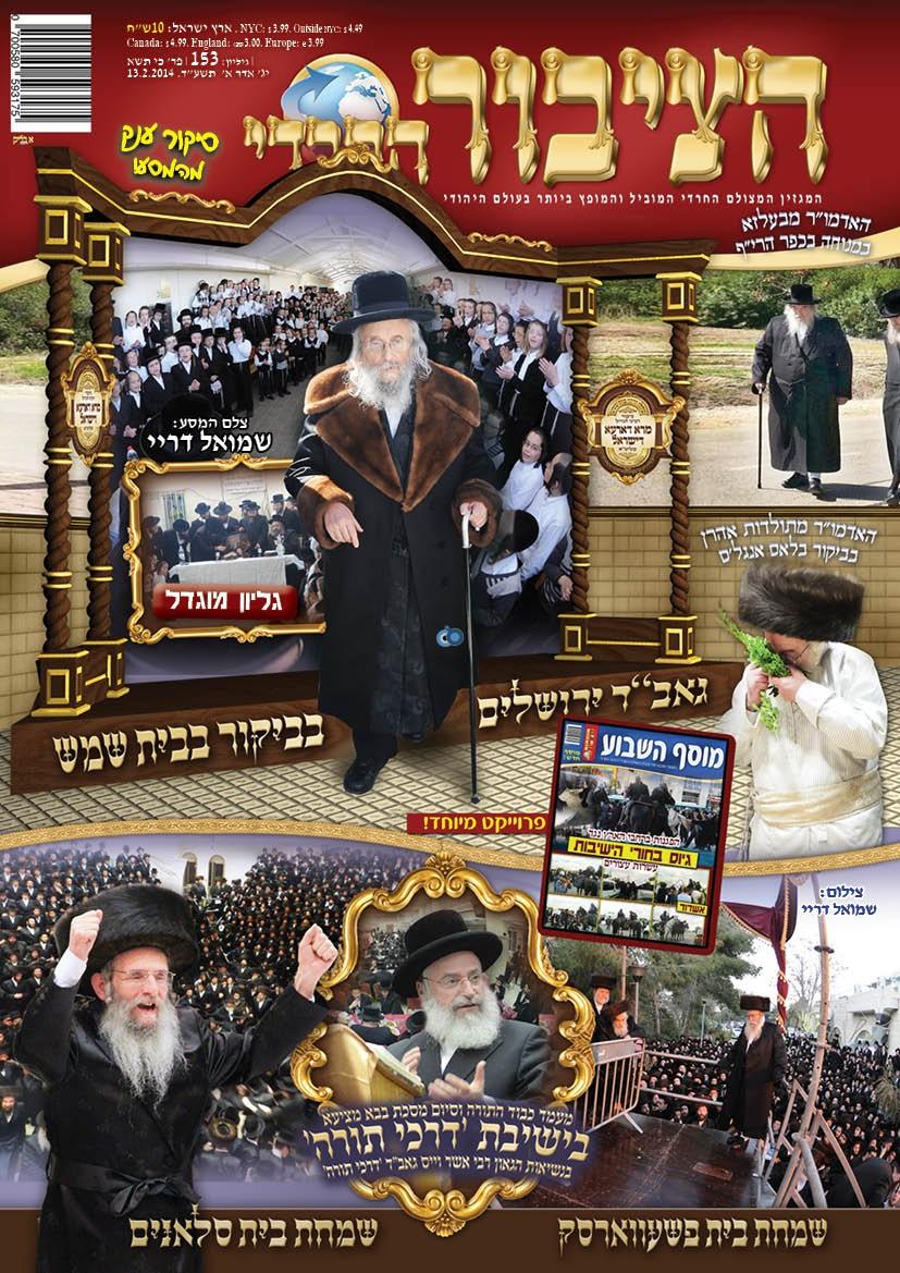 האדמו''ר מבעלזא כפר הנופש הרי''ף צילם מגזין הציבור החרדי (15)