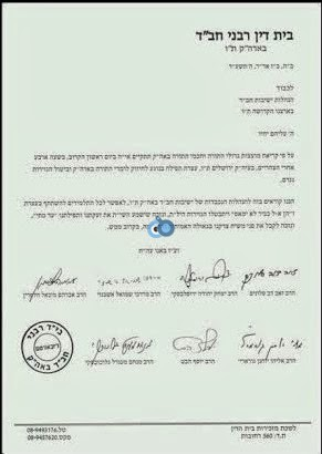 מכתב רבני חבד להשתתף בעצרת