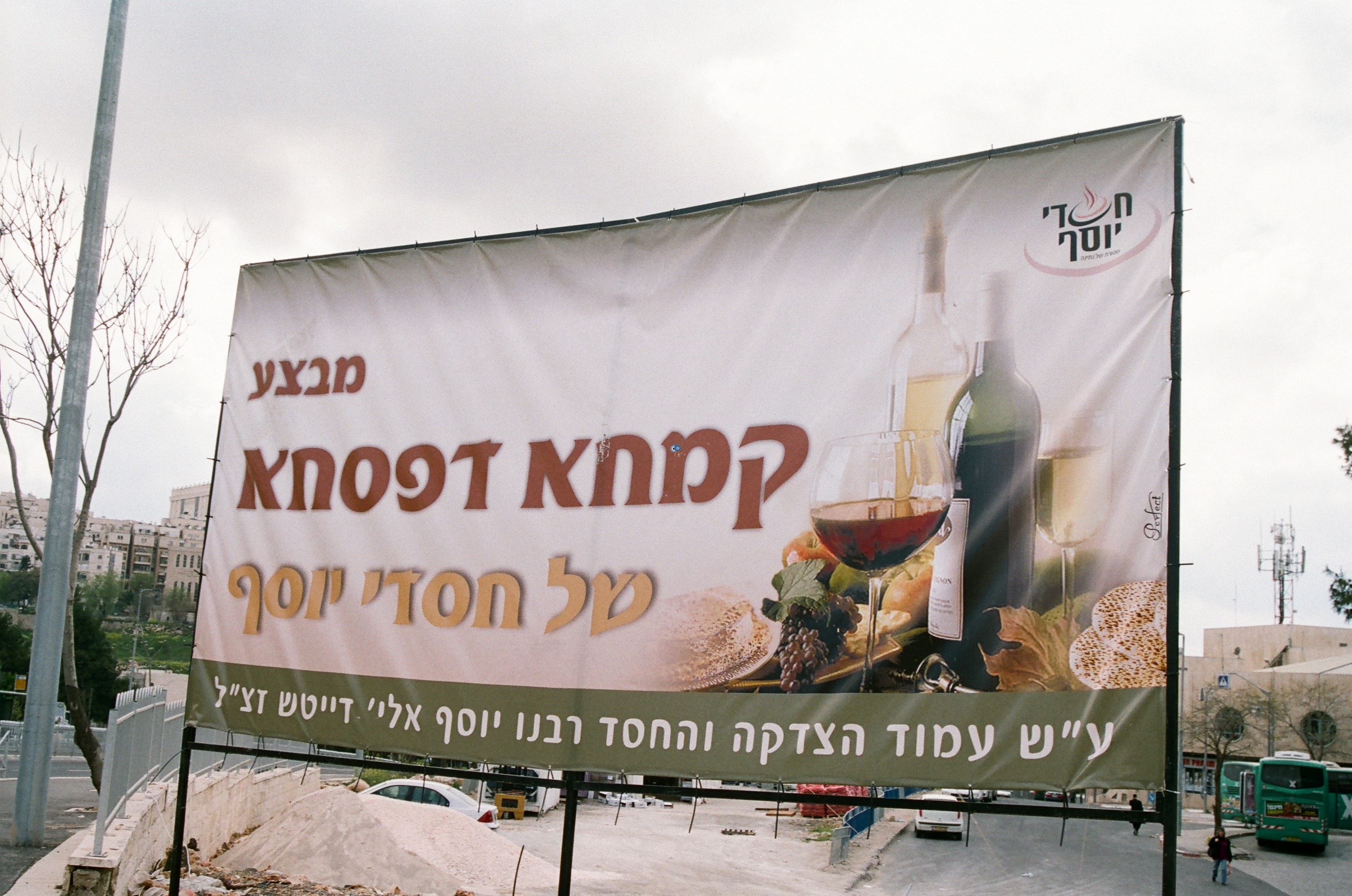 חסדי יוסף מצרכים קמחא דפסחא פסח יחצ (2)