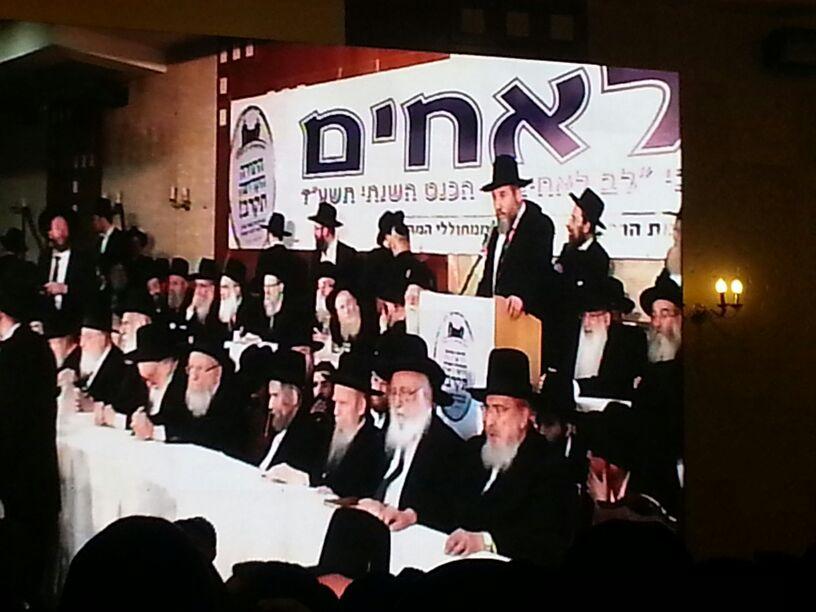 כינוס לב לאחים ניסן תשע''ד ער''ח אייר עד צילם יעקב כהן חדשות 24 (59)