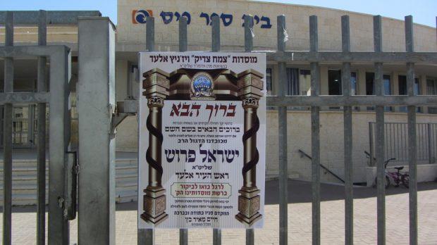 ביקור ישראל פרוש ויזניץ18