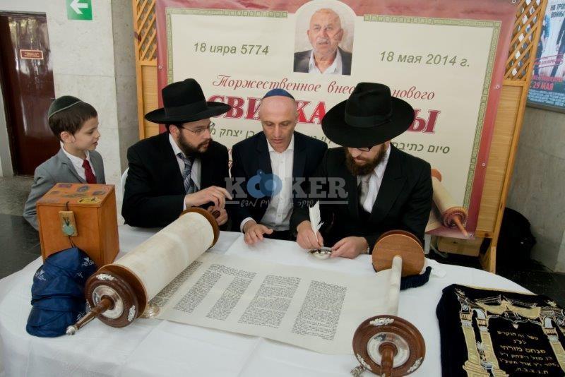 בריסק הכנסת ספר תורה אייר ע''ד (1)