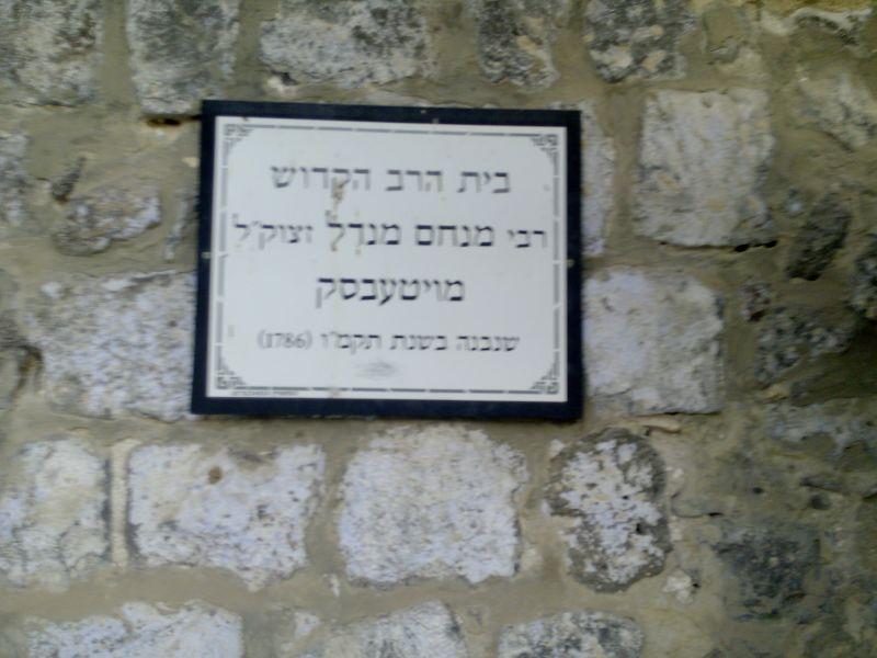 ציון רבי מנחם מנדל מויטעפסק צילם ישראל עקשטיין 24 (2)