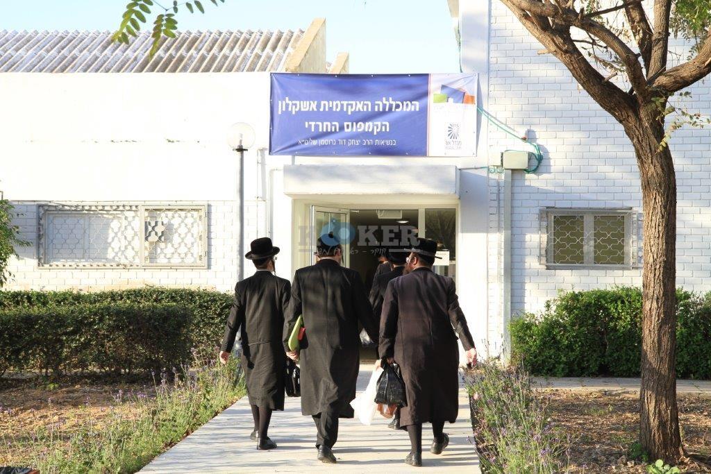 אברכים חרדים הרב גרוסמן משוירץ, המכללה האקדמית אשקלון (12)