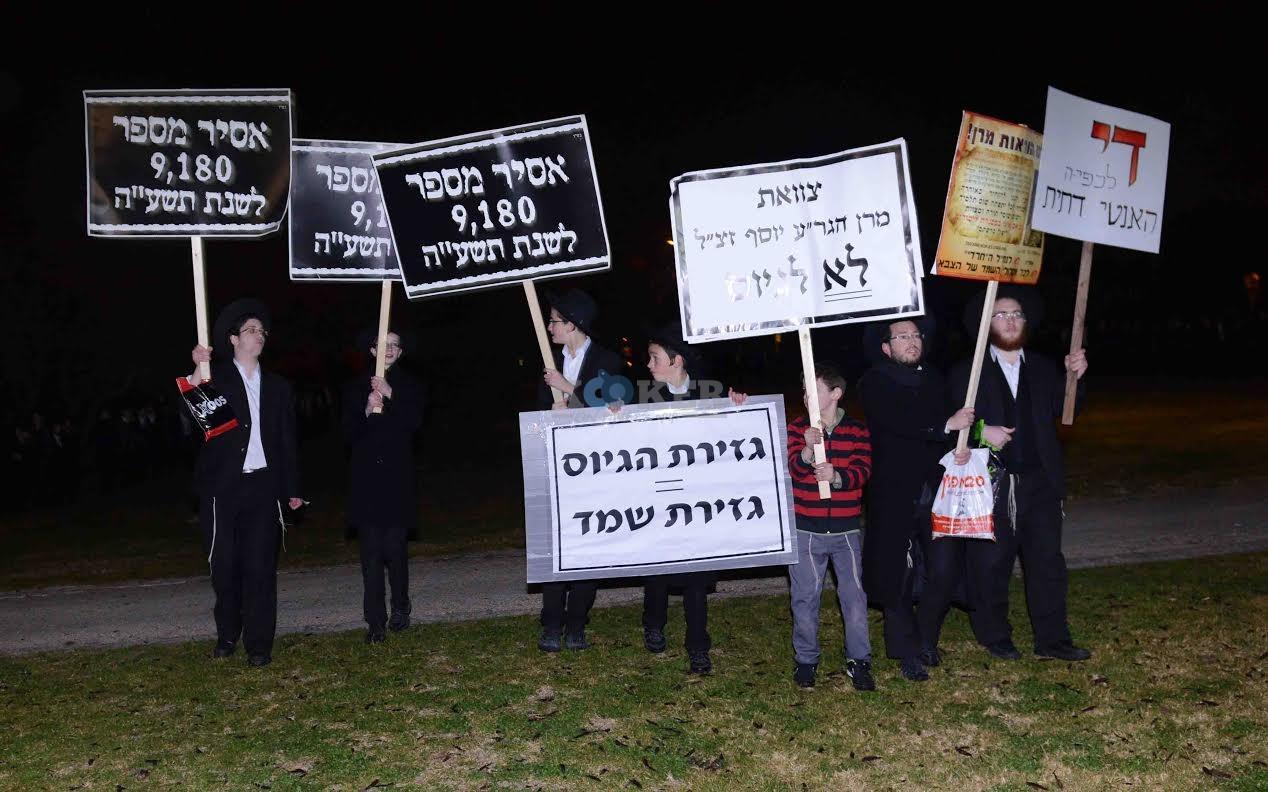 הפגנה בחורי ישיבות עריקים צילם משה בן נאים חדשות 24 (26)