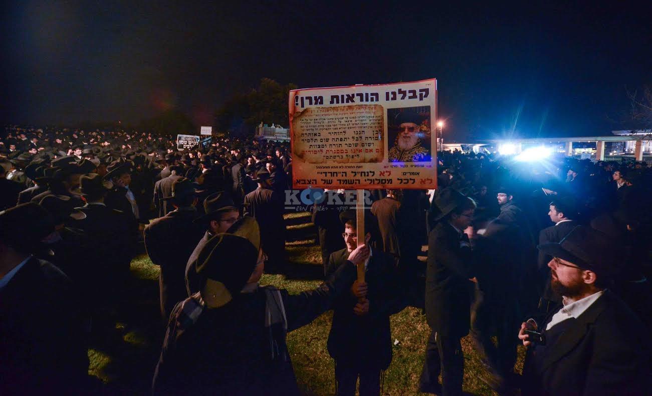 הפגנה בחורי ישיבות עריקים צילם משה בן נאים חדשות 24 (8)