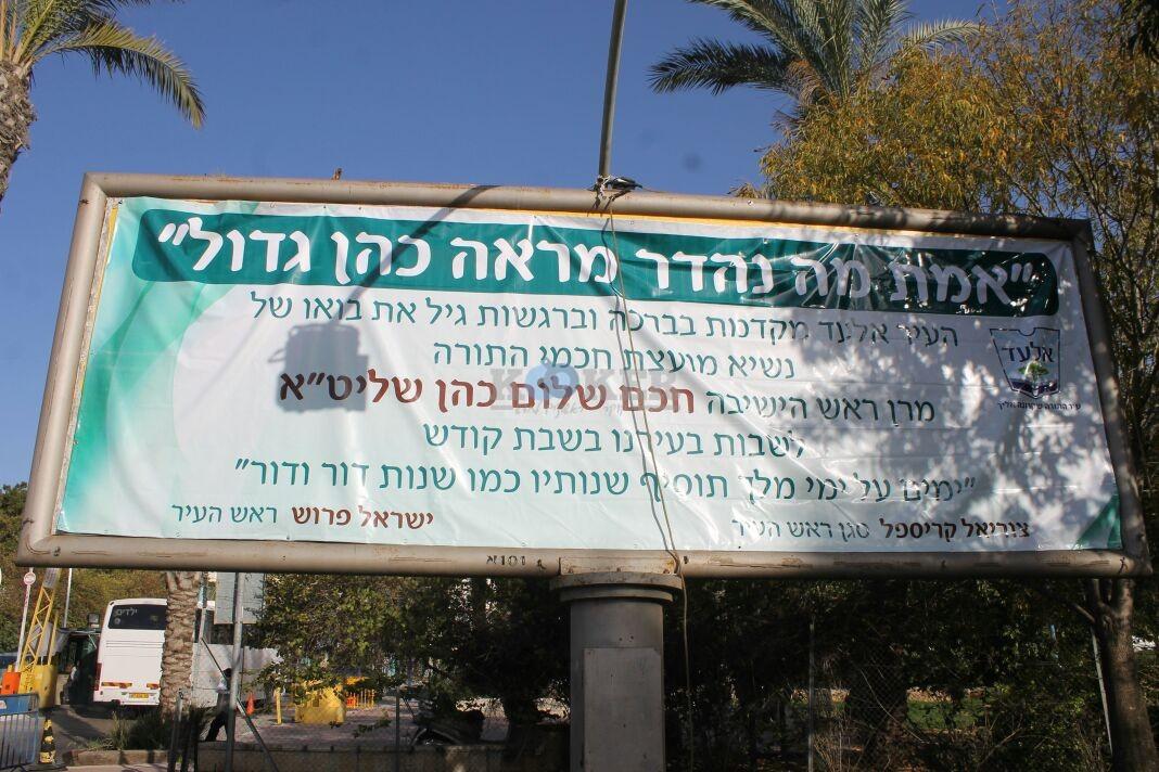 נשיא המועצת רבי שלום כהן באלעד צילם בעריש פילמר (20)