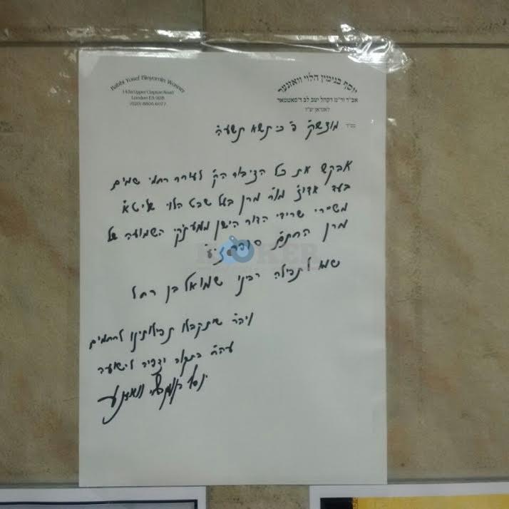 האדמו''ר מראחמיסטריווקא הכריז בטיש לקיים בנו חכמי ישראל, וביקש שכולם יזכירו את שמו של הרב וואזנר ויתפללו לרפואתו.