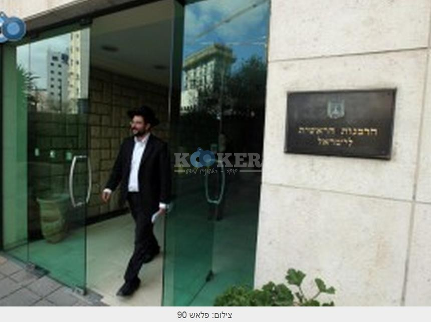 הרבנות ירושלים: למצולם אין כל קשר לנאמר בכתבה  -  צילום: פלאש 90