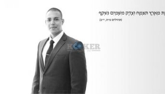 עורך הדין אסף דוק