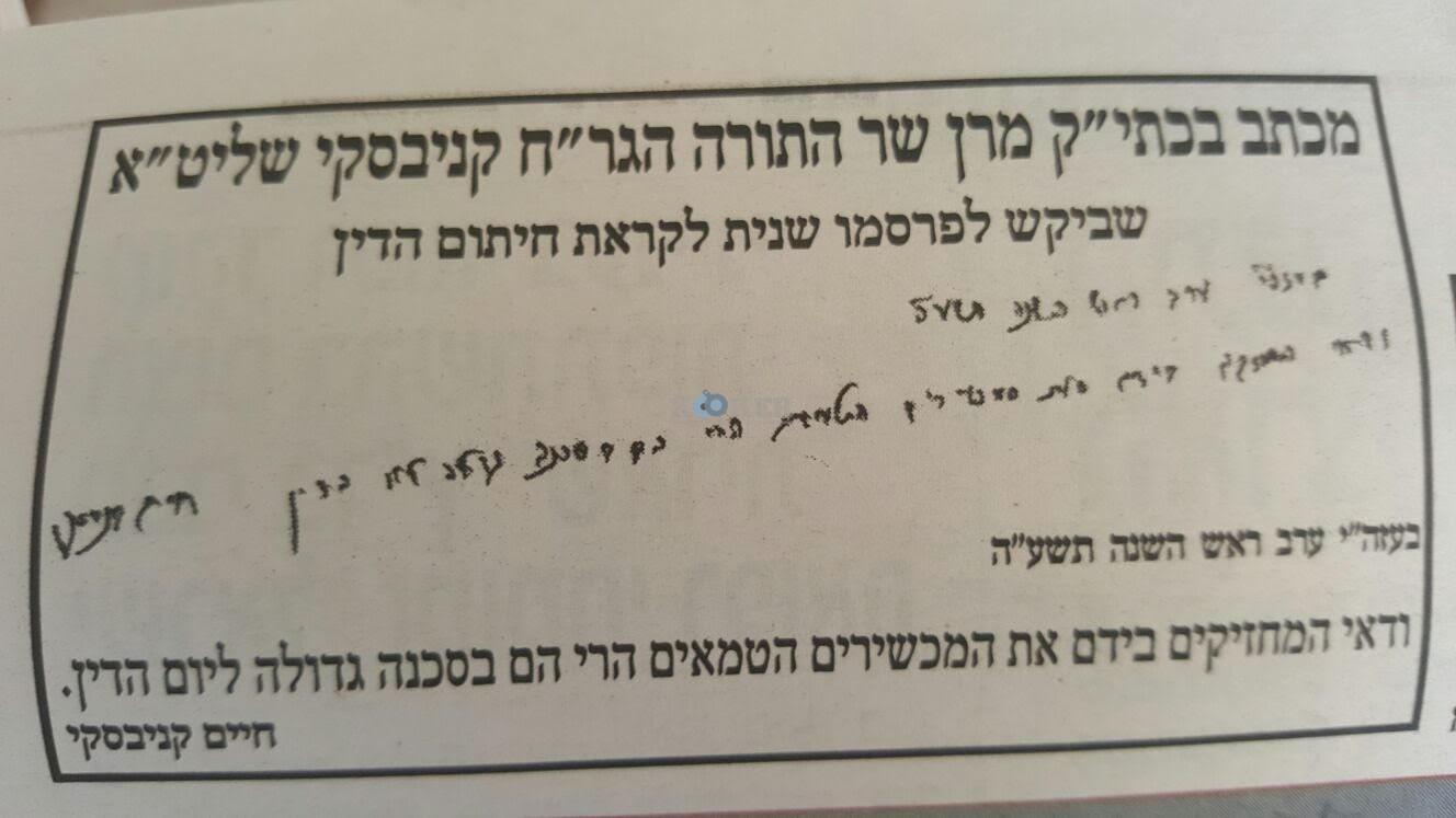 בתמונה: המכתב שפורסם הבוקר ב'יתד נאמן'