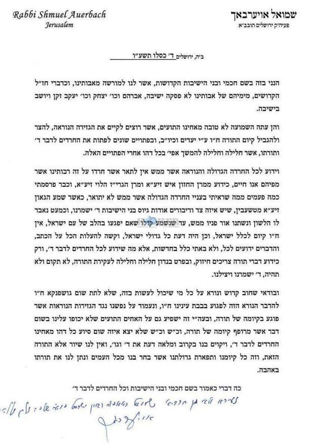 מכתב מרן רה''י שליט''א על הסכמת החרדים לגיוס השמד רח''ל