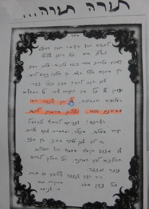 מכתב הגרמ''י שניידר