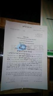 כתב הנידוי שהפיץ בית הדין הרבני הגדול