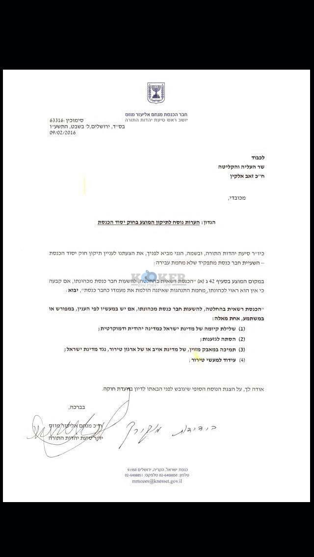 פרסום ראשון: מכתב ההתחייבות לתמיכה בחוק