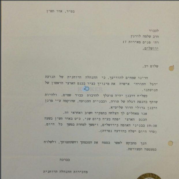 """ההזמנה שנשלחה לח""""כ לשעבר הרב שלמה לורנץ ז""""ל לועידת 'דגל התורה' בשנת תש""""ן"""