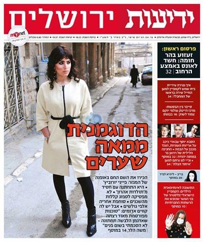 הדוגמנית החרדית בשער 'ידיעות ירושלים'